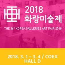 korea galleries art fair2018