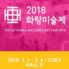 korea galleries art fair2018